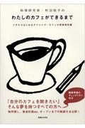 料理研究家・村田裕子のわたしのカフェができるまで / イチからはじめるダイニング・カフェの開業教科書