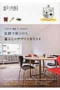 北欧で見つけた、暮らしのデザインBOOK / インテリア・雑貨・テーブルウエア