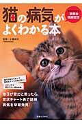 猫の病気がよくわかる本 / 症状からわかる病気&健康管理