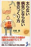 太らない・病気にならない体のつくり方