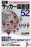 日本サッカー偏差値52 / これじゃ番狂わせも起こらない!