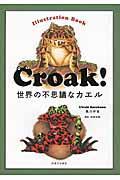 Croak!世界の不思議なカエル / Illustration Book