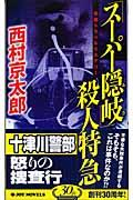 「スーパー隠岐」殺人特急 / 長編トラベルミステリー
