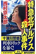 特急北アルプス殺人事件 新装版 / 長編トレイン・ミステリー