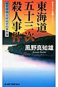 東海道五十三次殺人事件 / 歴史探偵・月村弘平の事件簿