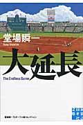 大延長 / 堂場瞬一スポーツ小説コレクション