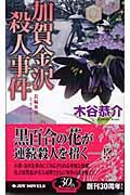 加賀金沢殺人事件 / 長編旅情ミステリー