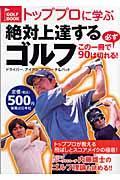 トッププロに学ぶ絶対上達するゴルフ / この一冊で必ず90は切れる!