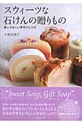 スウィーツな石けんの贈りもの / 肌にやさしい手作りレシピ
