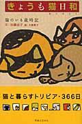 きょうも猫日和 / 猫のいる歳時記