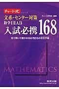 文系・センター対策数学12AB入試必携168 新課程 / 見て解いて確かめる応用自在の定石手帳