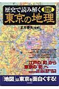 図説歴史で読み解く東京の地理