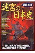 迷宮の日本史 / 図解推理