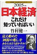 日本経済これだけ知っていればいい 2005年版