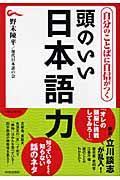 頭のいい日本語力 / 自分のことばに自信がつく