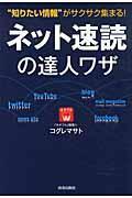 """ネット速読の達人ワザ / """"知りたい情報""""がサクサク集まる!"""