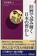 旧暦で読み解く日本の習わし