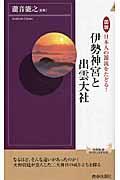 図説日本人の源流をたどる!伊勢神宮と出雲大社