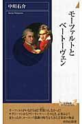 モーツァルトとベートーヴェン