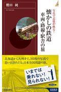 懐かしの鉄道車両・路線・駅舎の旅 / 写真で記憶が蘇る!