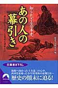 あの人の「幕引き」 / 知られざる日本史