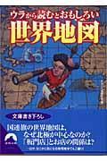 ウラから読むとおもしろい世界地図
