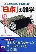 どこから読んでも面白い「日本」の雑学