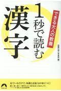 できる大人の教養1秒で読む漢字