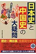 日本史と中国史の大疑問 / 裏から読めば謎が解ける!