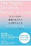 ひといちばい敏感なあなたが人を愛するとき / HSP気質と恋愛