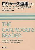 ロジャーズ選集 上 / カウンセラーなら一度は読んでおきたい厳選33論文