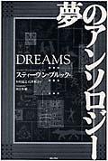夢のアンソロジー