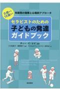 セラピストのための子どもの発達ガイドブック / 0歳から12歳まで 年齢別の理解と心理的アプローチ