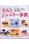 宝石とジュエリー事典 / 105の美しい宝石の特性・意味・パワーが詳しくわかる!