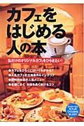 カフェをはじめる人の本 / 私だけのオリジナルカフェをひらきたい!