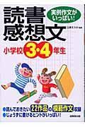 小学校3・4年生の読書感想文 / 実例作文がいっぱい!