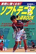 ソフトテニス上達book / 実戦に強くなる!