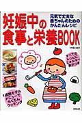 妊娠中の食事と栄養book / 元気で丈夫な赤ちゃんのためのかんたんレシピ