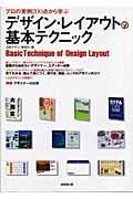 デザイン・レイアウトの基本テクニック / プロの実例200点から学ぶ