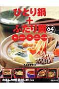 ひとり鍋+ふたり鍋 / 64レシピ