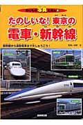 たのしいな!東京の電車・新幹線 / 新幹線から通勤電車まで大しゅうごう!