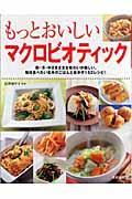 もっとおいしいマクロビオティック / 和・洋・中の玄米レシピ