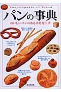 パンの事典 / おいしいパンのある幸せな生活