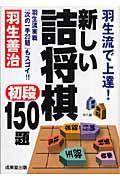 新しい詰将棋初段150題 / 羽生流で上達!