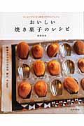 おいしい焼き菓子のレシピ / はじめてでもできる基本の作り方とアレンジ。