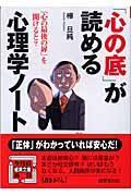 「心の底」が読める心理学ノート