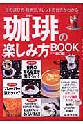 珈琲の楽しみ方book / 豆の選び方・挽き方、ブレンドの仕方がわかる