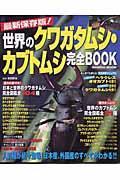 世界のクワガタムシ・カブトムシ完全book / 最新保存版!