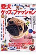 愛犬グッズ&ファッション 2004 / ぜったいかわいい!