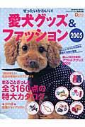愛犬グッズ&ファッション 2005 / ぜったいかわいい!
